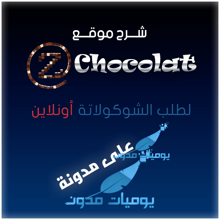 145703806473691 - شرح طريقة الشراء من موقع zchocolat بالصور والفديو (تحديث)