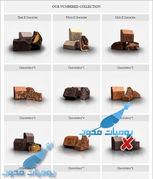145703828002421 - شرح طريقة الشراء من موقع zchocolat بالصور والفديو (تحديث)