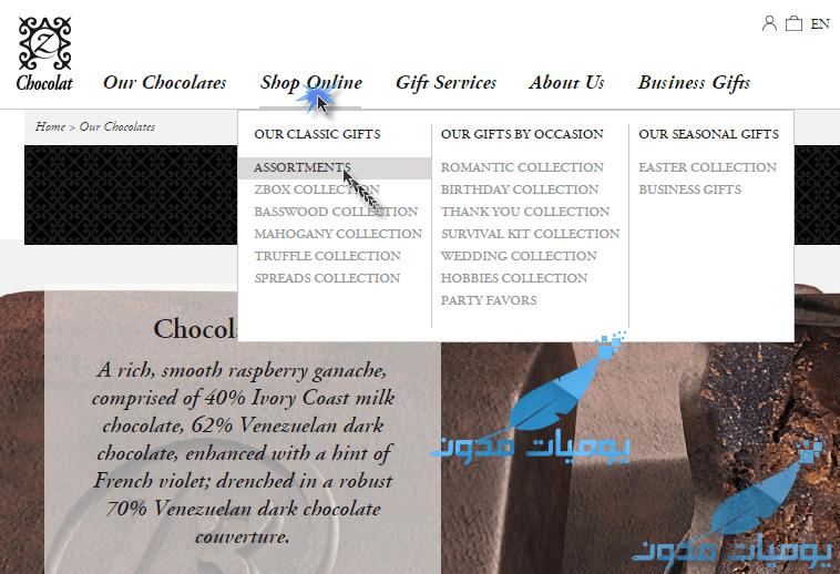 145703828014742 - شرح طريقة الشراء من موقع zchocolat بالصور والفديو (تحديث)