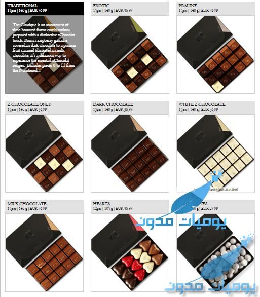 145703828030283 - شرح طريقة الشراء من موقع zchocolat بالصور والفديو (تحديث)