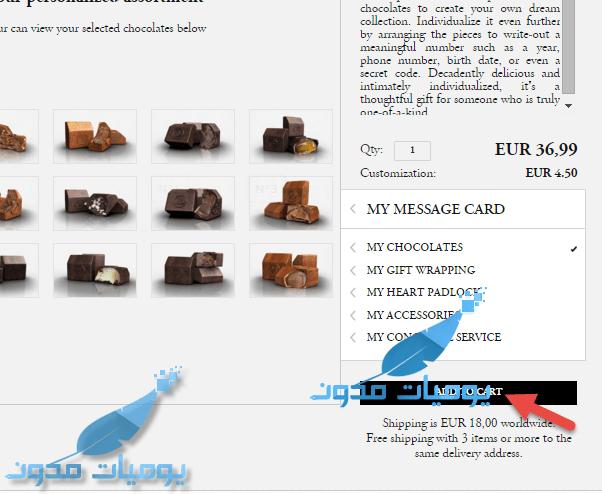 145703828072316 - شرح طريقة الشراء من موقع zchocolat بالصور والفديو (تحديث)