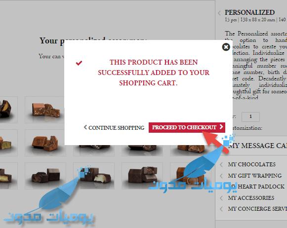 145703849551112 - شرح طريقة الشراء من موقع zchocolat بالصور والفديو (تحديث)