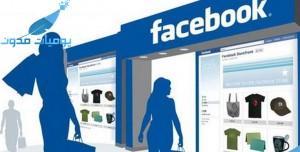 تسوق منتوجك  300x152 - كيف تسوق منتجك على الفيس بوك