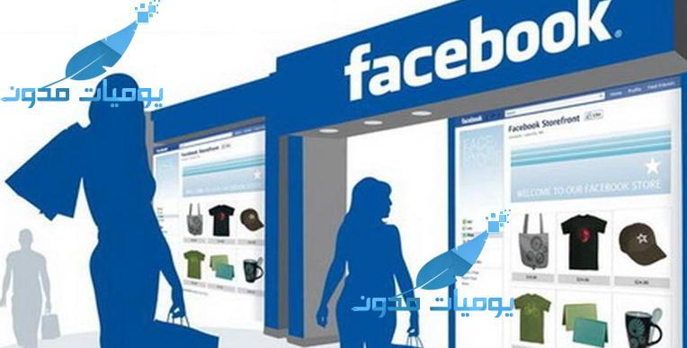 تسوق منتوجك  - عاجل فيسبوك تمكن نشر المحتوى الفوري للجميع ابتداءا من12 أبريل