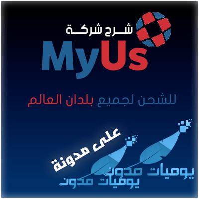 1 - نبذه وطريقة الاشتراك بشركة myus للتجميع والشحن