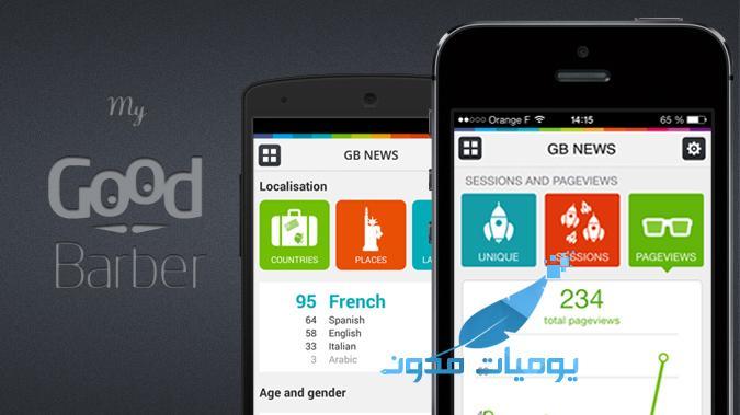 6024890 8985251 - GoodBarber افضل منصة لتصميم التطبيقات بجدارة