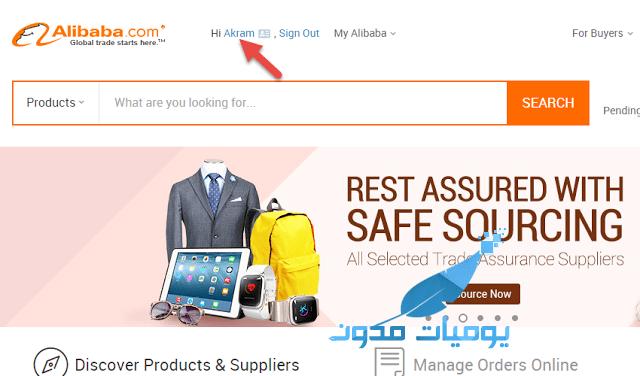 ali10 - شرح موقع علي بابا للتسوق