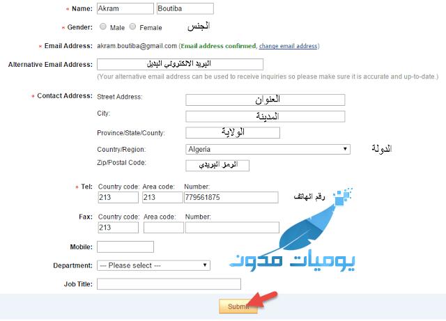 ali12 - شرح موقع علي بابا للتسوق