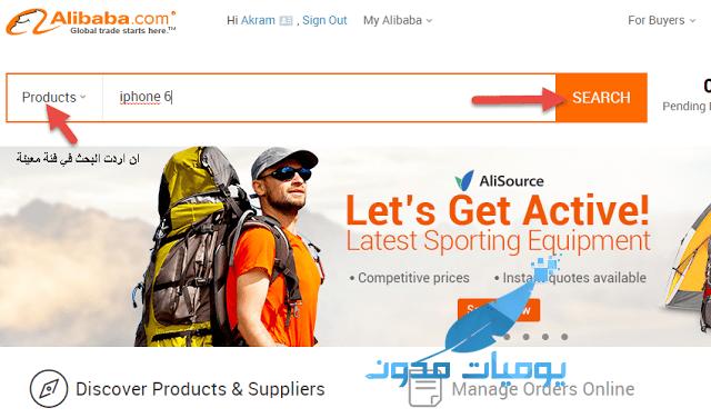 ali14 - شرح موقع علي بابا للتسوق