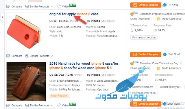 ali15 - شرح موقع علي بابا للتسوق