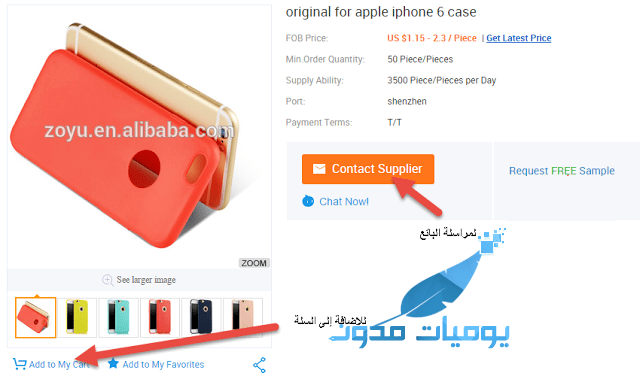 ali16 - شرح موقع علي بابا للتسوق