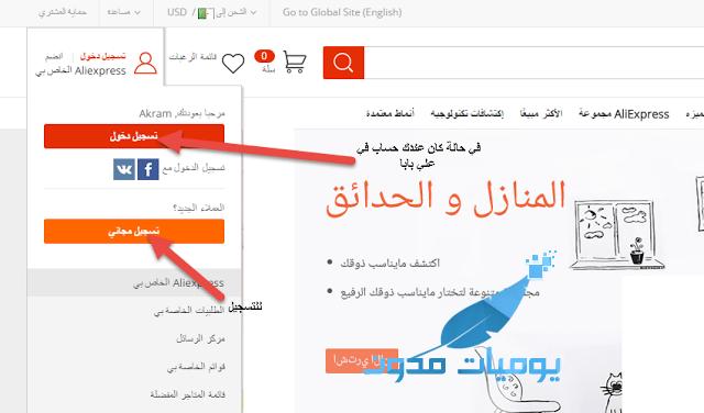 ali21 - شرح موقع علي إكسبرس للتسوق