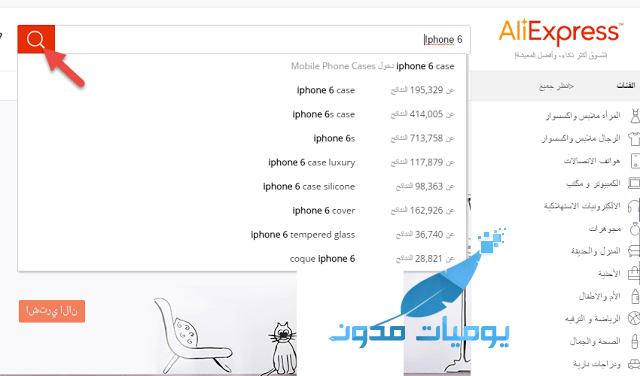 ali27 - شرح موقع علي إكسبرس للتسوق