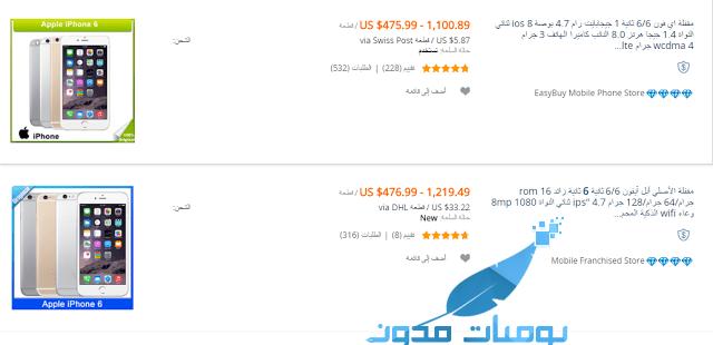 ali28 - شرح موقع علي إكسبرس للتسوق
