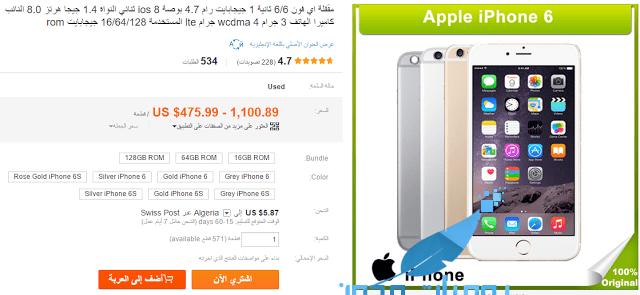 ali29 - شرح موقع علي إكسبرس للتسوق