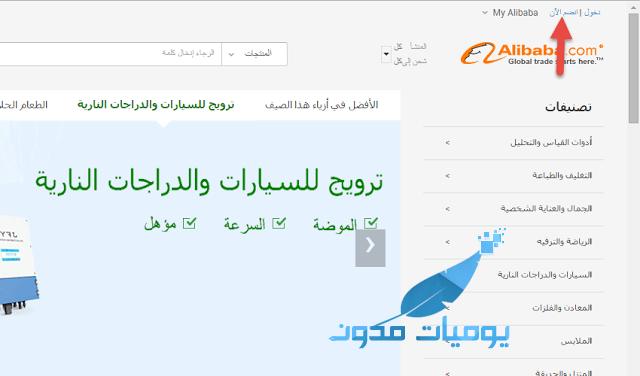 ali3 - شرح موقع علي بابا للتسوق