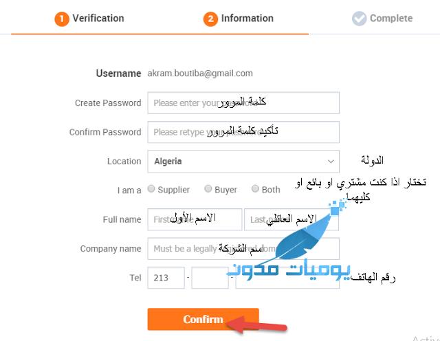 ali8 - شرح موقع علي بابا للتسوق