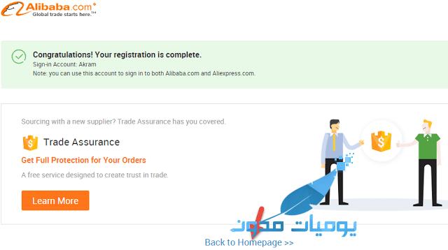 ali9 - شرح موقع علي بابا للتسوق