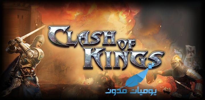 clash of kings hack - Clash of Kings اللعبة الماجنة للقتال من اجل البقاء