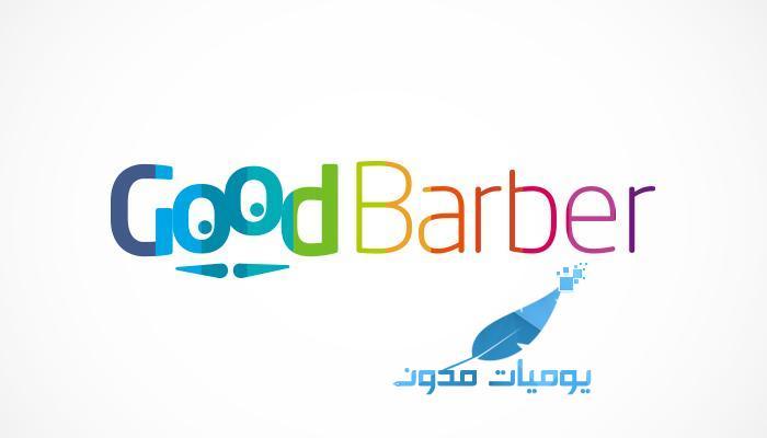 goodbarber - GoodBarber افضل منصة لتصميم التطبيقات بجدارة