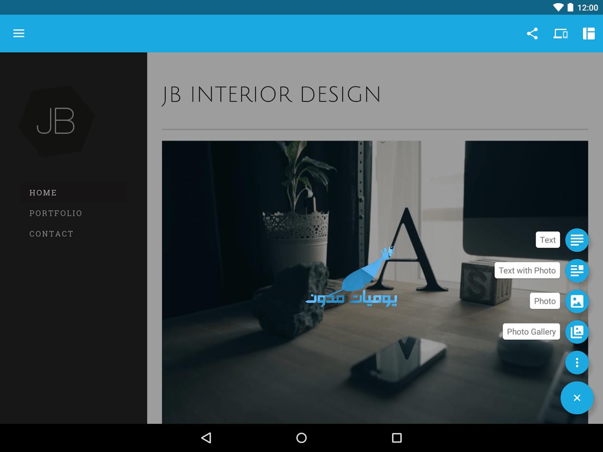 تصميم المواقع - Jimdo  الافضل لتصميم المواقع على الاجهزة الذكية