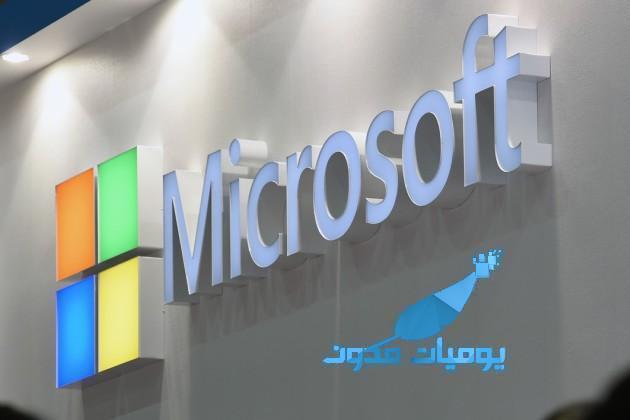 تعزز من عملية تسجيل الدخول على الحسابات . - مايكروسوفت : تعزز من عملية تسجيل الدخول على الحسابات .