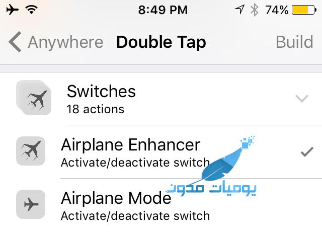 Airplane Enhancer لتمديد عمر بطارية الأيفون3 - +Airplane Enhancer لتمديد عمر بطارية الأيفون
