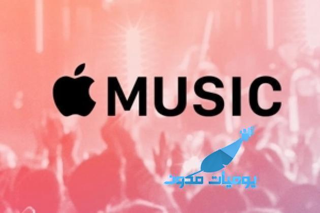 Apple Music قريبا على WWDC بتحديثات عملاقة على iOS 10 - Apple Music قريبا على WWDC بتحديثات عملاقة على  iOS 10