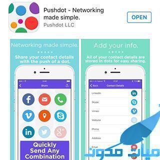 Pushdot التطبيق الإمارتي يحوز على جائزة APPY السادسة - Pushdot : التطبيق الإمارتي يحوز على جائزة APPY السادسة
