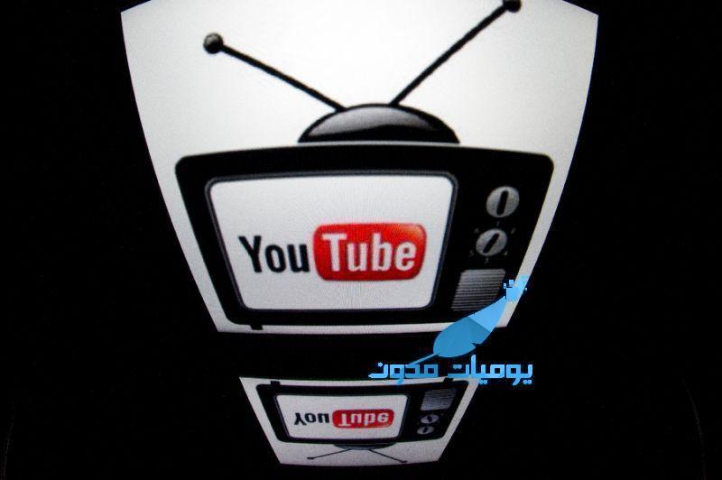YouTube Unplugged عرض اليوتوب للبث التلفزيوني بإشتراك شهريا - YouTube Unplugged عرض اليوتوب للبث التلفزيوني بإشتراك  $ شهريا